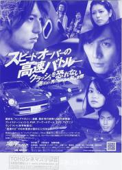 Wangan Midnight The Movie cover 01