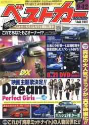 Wangan Midnight The Movie cover 03