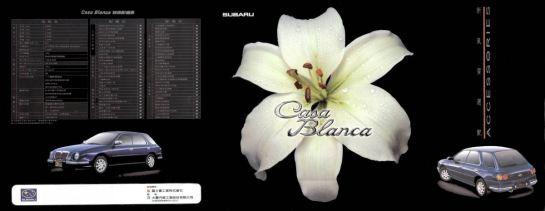 1999-subaru-casa-blanca-brochure-taiwan-0108