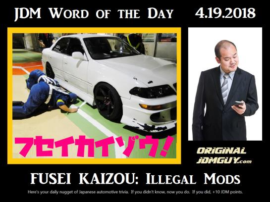 WOTD 2018.4.19 (fusei kaizou)